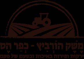 משק הורביץ - כפר הס