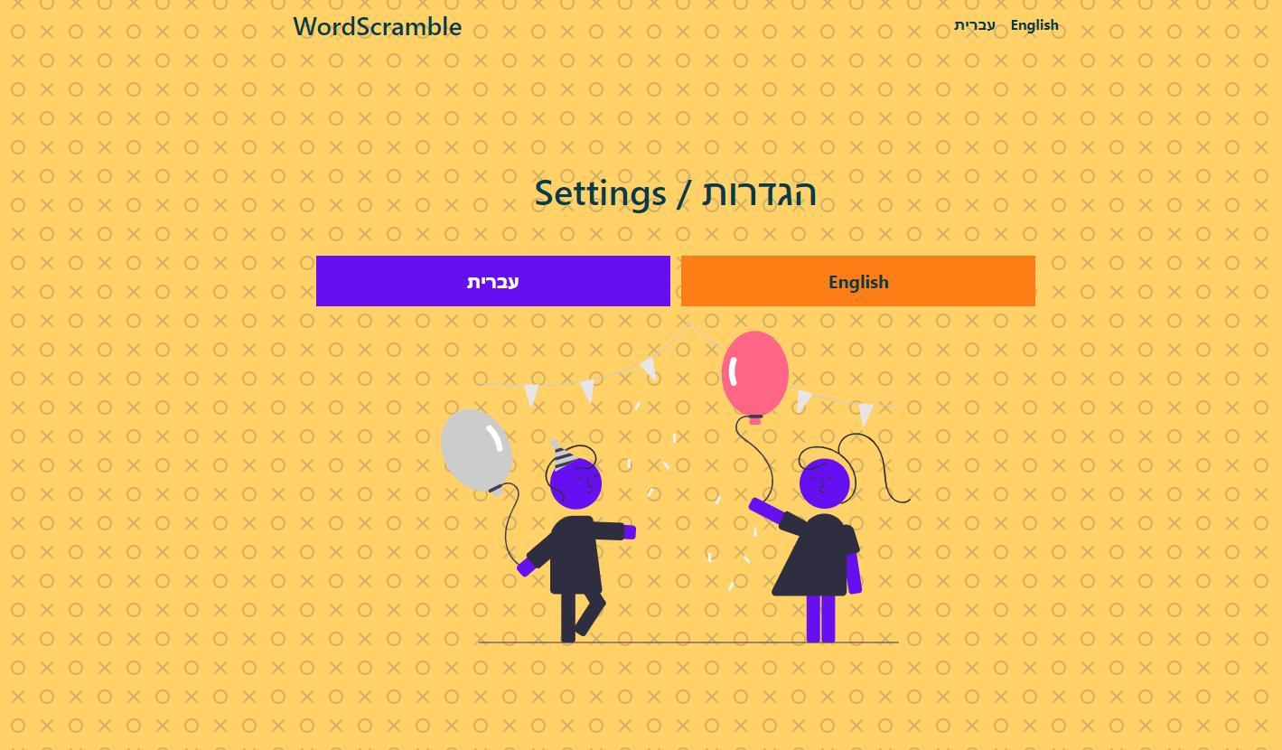 מערבב המילים / Word Scramble משחק מילים לילדים בעברית ובאנגלית